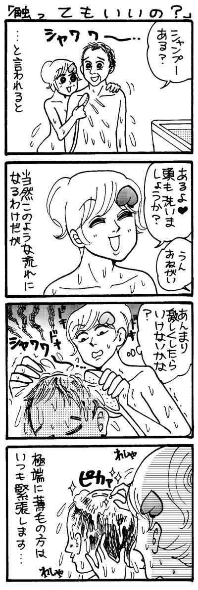 笑える漫画