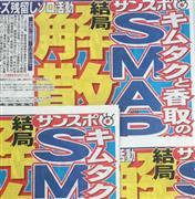 SMAP中居正広、TV生出演も解散に触れず…笑顔でMCこなす