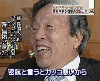 高橋尚子 リオ行き直前にパチンコ11時間「依存症」心配の声も