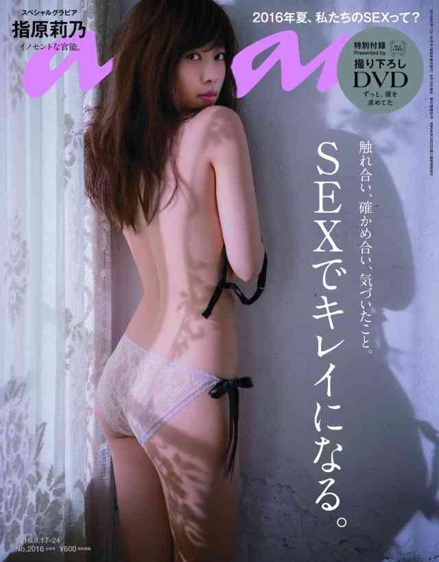 HKT48指原莉乃「anan」SEX特集号表紙  官能的な下着姿も披露