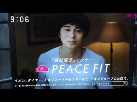 『瞬間温感』インナー PEACE FIT ピースフィット これで温かいなら文句なしです! イオンCM - YouTube