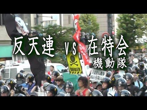 反天連 vs 在特会+機動隊 平成26年8月15日 敗戦の日 - YouTube