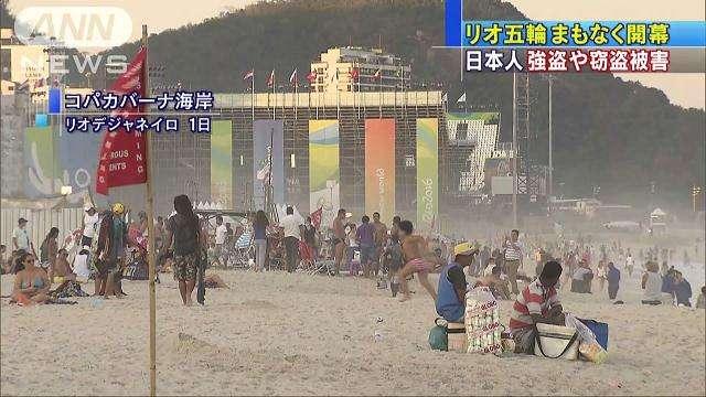 リオ五輪開幕直前 日本人の強盗や窃盗被害相次ぐ