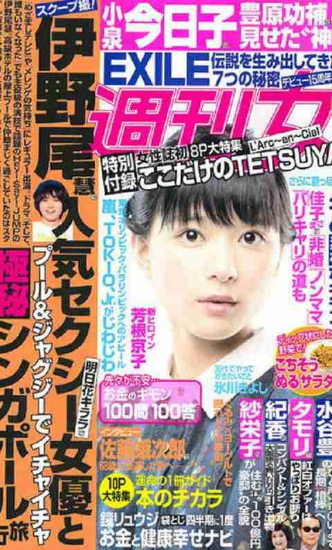 【画像】伊野尾慧(Hey! Say! JUMP)と明日花キララに熱愛報道 『週刊女性』は彼女と過ごしたシンガポール旅行デート現場を撮影 : なんでもnews実況まとめページ目