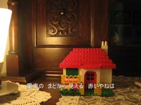 赤いやねの家 - YouTube