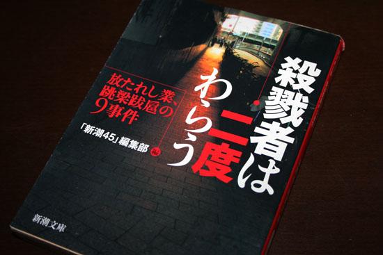 絶対に読んではいけない、トラウマ確実なノンフィクション「殺戮者は二度笑う」 | kakujin