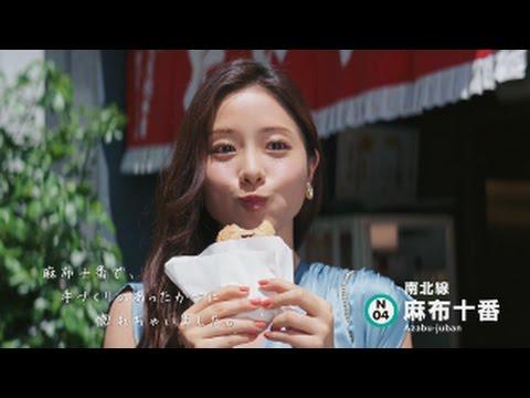 東京メトロ【CM】Find my Tokyo.「麻布十番_手づくりに惚れる」篇(60秒) - YouTube