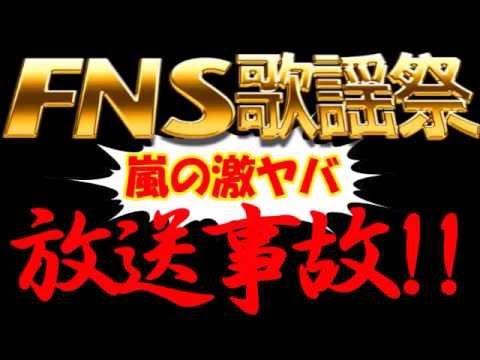 【ファン閲覧禁止】FNS歌謡祭 嵐の激ヤバ放送事故! - YouTube