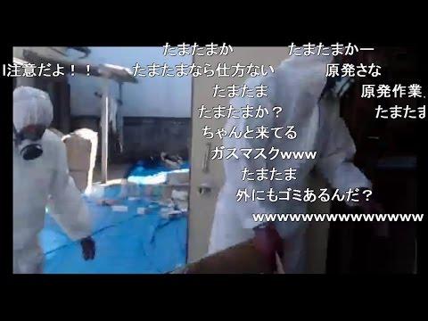 【ニコ生】 ゴミ屋敷に特殊清掃班が突入! 【よっさん】 - YouTube