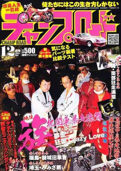 ヤンキーのバイブル「チャンプロード」11月26日発売号で休刊へ 29年の歴史に幕