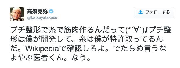 高須院長、二重まぶたを解説した番組を名指しで批判!「でたらめいうなよやぶ医者くん」