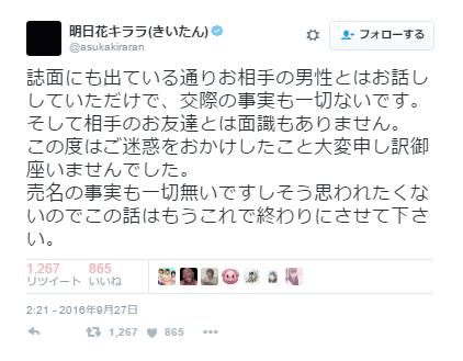 明日花キララ「Hey!Say!伊野尾慧と交際否定ツイート」謎の削除