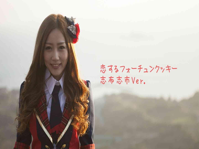 【AKB48】恋するフォーチュンクッキー志布志市Ver.~志布志市民で踊ってみた~ - YouTube