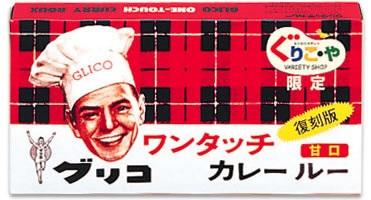 好きなカレールーNO.1を決めるトピ