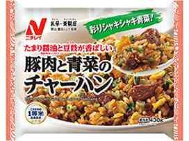 豚肉と青菜のチャーハン | 冷凍食品・冷凍野菜はニチレイフーズ
