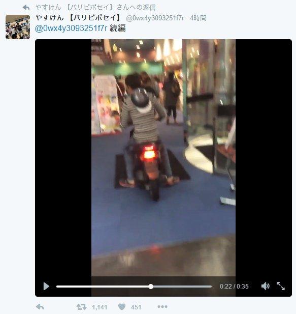 ゲーセン内をバイクで暴走する様子をTwitterへ投稿→高校生逮捕「のりで乗った」