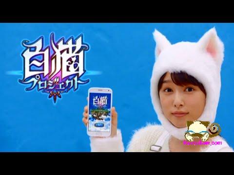 桜井日奈子&バービー「白猫プロジェクト」対「化け猫プロジェクト」対決CMで、猫かぶり画像!! - YouTube