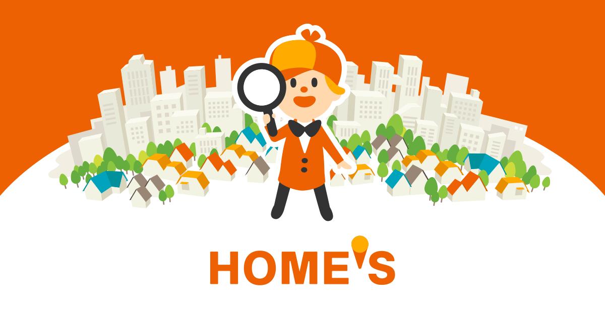 不動産・賃貸・住宅情報(マンション・一戸建て)ならHOME'S【ホームズ】