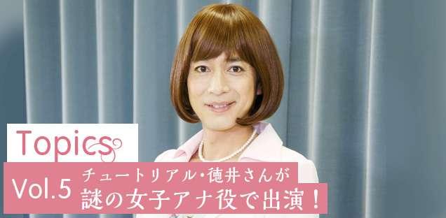 【露骨やん】チュート徳井出演『アジエンス』CMに賛否! 「好き」「イケメン」の一方で「イラつく」「ムカつく」など