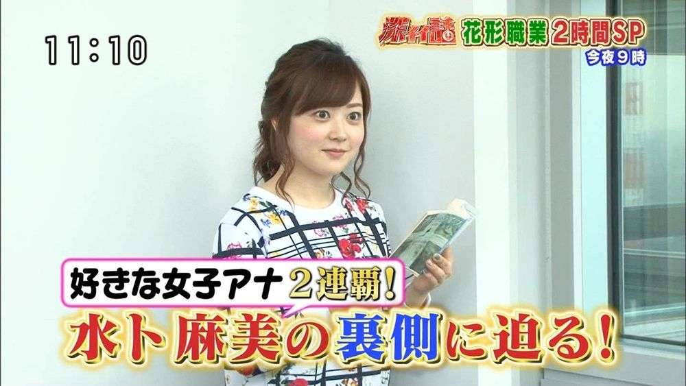 日テレの水卜麻美アナに「フリー転身説」実現なら年収は1億円超えか