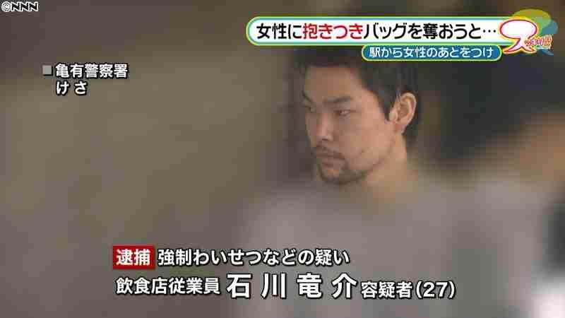 駅から後つけ…人気ない路上で強制わいせつ(日本テレビ系(NNN)) - Yahoo!ニュース