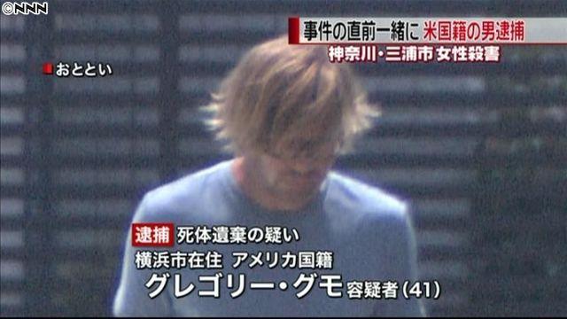 三浦市の女性遺体遺棄 夜の街で目撃された米国籍男の「裏の顔」