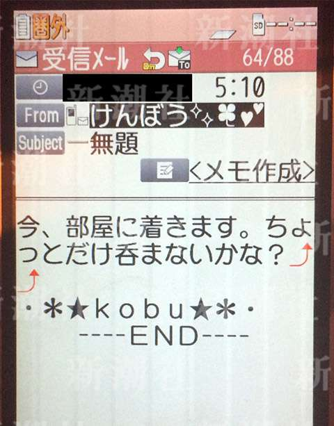 コブクロ・小渕健太郎の過去の不倫が次々と発覚、2人の女性が証言