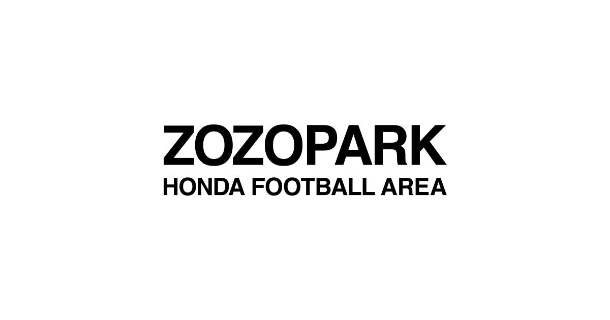 ZOZOPARK HONDA FOOTBALL AREA (ゾゾパーク) オフィシャルサイト  