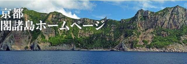 広島平和記念日に平和を願う。ところで、東京都が集めた「尖閣諸島寄付金」14億円はどうなってるの? | 東京都議会議員 おときた駿 公式サイト