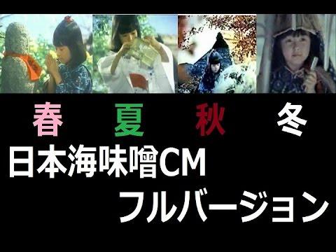 【懐かCM】日本海味噌 春夏秋冬フルバージョン【CM特集】 - YouTube