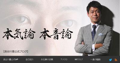 長谷川豊の画像 p1_9