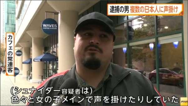 カナダ日本人女性遺体 逮捕の男、複数の日本人女性に声がけ