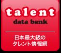 タレントデータバンク