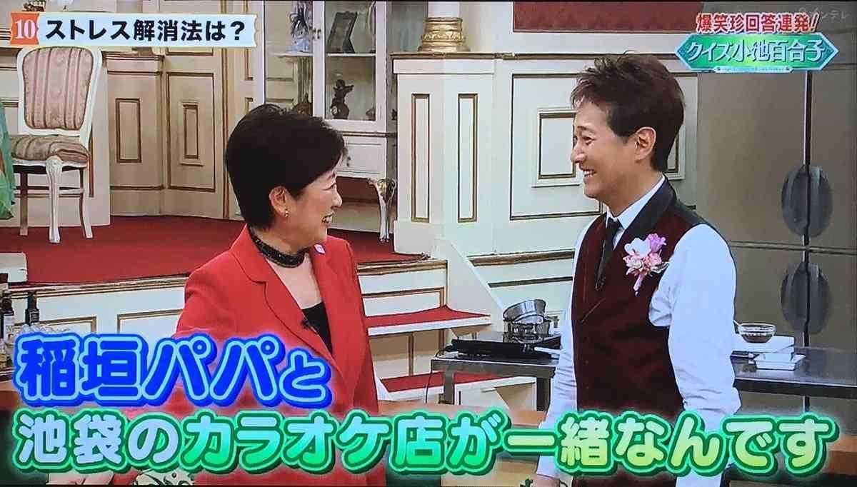 小池百合子「稲垣吾郎の父親とカラオケ仲間」暴露にファンが激怒