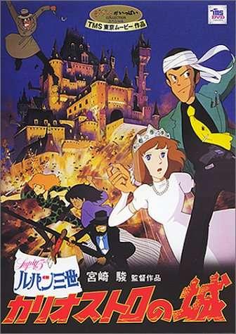 「ルパン三世 カリオストロの城」15回目でも12.4%!根強い人気