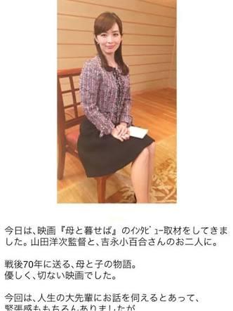 嵐・二宮和也と「交際報道」の伊藤綾子アナ ジャニーズWEST・藤井流星と共演でSNS炎上
