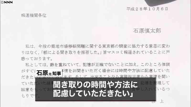 石原元都知事「聞き取り時間や方法配慮を」(日本テレビ系(NNN)) - Yahoo!ニュース
