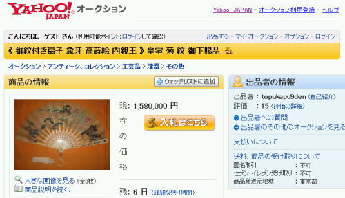 眞子さま、ガッチリ体型のイケメンと横浜デート後に東横線でラブラブなご様子