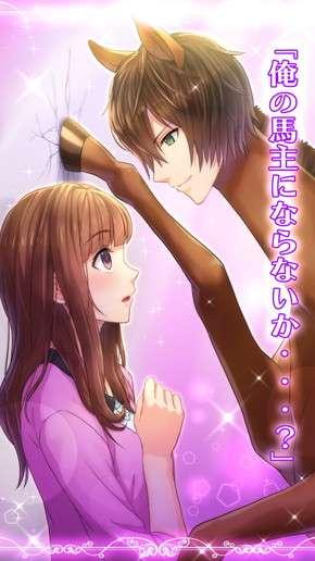 超イケメンな「馬」と恋愛するゲーム「うまのプリンスさま」がちょっと人類の理解を超えている……