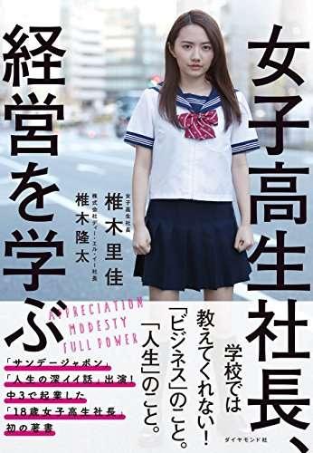 女子高生社長・椎木里佳さんが初の著書出版 → Amazonで低評価続出 !「私よりも大人な方々が必死になって荒らしてると思うと笑える」