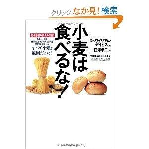なぜ小麦を食べちゃいけないか? 緑の革命|ナチュロパスなみのHealthy Life
