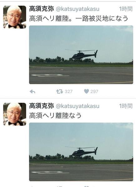 高須院長、鳥取の地震で既に1億円用意 高須ヘリ出動も検討?