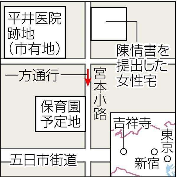 【問題の裏側】東京・吉祥寺の保育園反対運動は住民エゴなのか 「高慢」「子供施設が嫌いな人々」といわれた住民たちは…(1/4ページ) - 産経ニュース