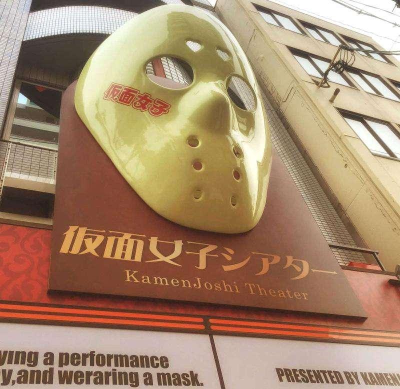 仮面女子が大阪・ミナミに専用劇場、総工費3億円 - 芸能 : 日刊スポーツ