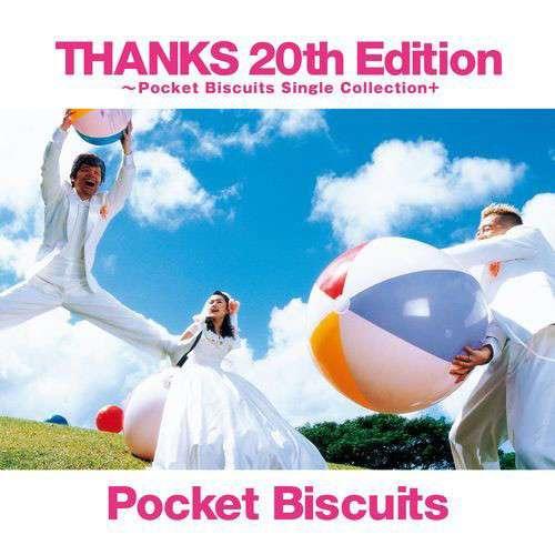 ポケットビスケッツ20周年記念ベスト発売 - お笑いナタリー