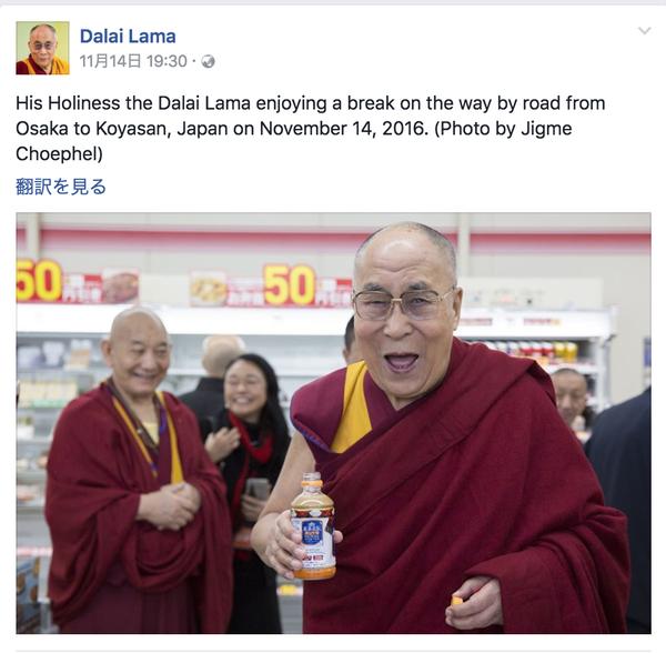 【速報】ダライ・ラマ氏、来日2回目の「紅茶花伝」購入!にネット沸く|面白ニュース 秒刊SUNDAY