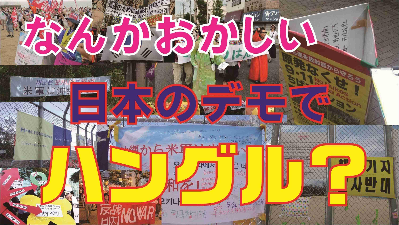 【韓国】なんかおかしい日本のデモ(ハングル編) - YouTube