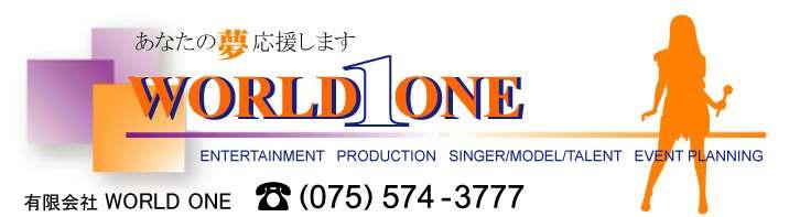【ワールドワン WORLD ONE】芸能プロダクション|タレント事務所|新人募集