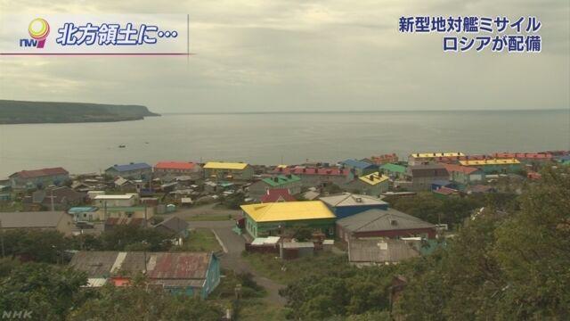 ロシア 択捉島と国後島に新型ミサイル配備 | NHKニュース