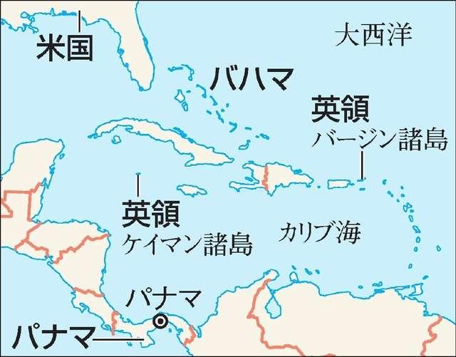 「カリブのカーテン」バハマ、情報開示に消極的:朝日新聞デジタル